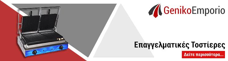 Επαγγελματικές Τοστιέρες - Επαγγελματικός Εξοπλισμός Εστίασης