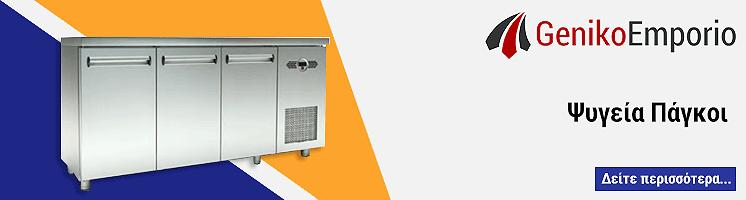 Επαγγελματικά ψυγεία - Ψυγεια - Παγκοι | Επαγγελματικός Εξοπλισμός - Geniko Emporio