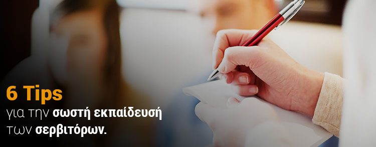 Σωστή-εκπαίδευση-σερβιτόρων-Geniko-Emporio-Επαγγελματικός-Εξοπλισμός-thumbnail - Επαγγελματικός Εξοπλισμός Εστίασης