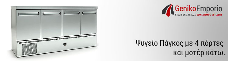 ψυγείο-πάγκος-με-4-πορτες-και-μοτερ-κάτω - Geniko Emporio Επαγγελματικός Εξοπλισμός Επιχειρήσεων εστίασης και ξενοδοχείων