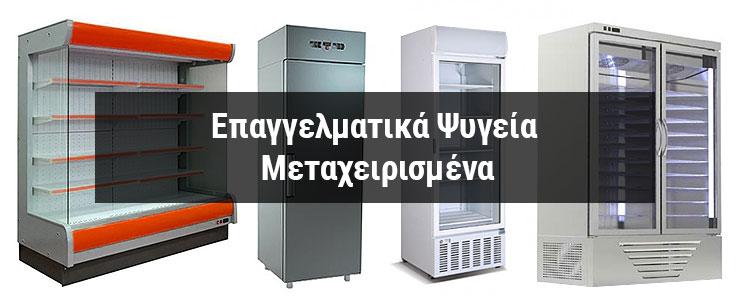 επαγγελματικά-ψυγεία-μεταχειρισμένα - Geniko Emporio επαγγελματικός εξοπλισμός επιχειρήσεων εστίασης και ξενοδοχείων