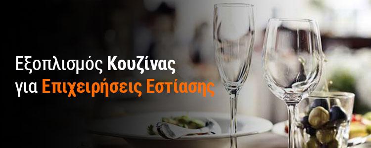 εξοπλισμος-κουζινας-για-επιχειρήσεις-εστίασης - Geniko Emporio Επαγγελματικός Εξοπλισμός Επιχειρήσεων Εστίασης και Ξενοδοχείων
