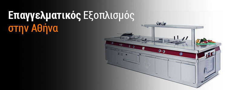 επαγγελματικος-εξοπλισμος-αθηνα - Geniko Emporio Επαγγελματικός Εξοπλισμός Επιχειρήσεων Εστίασης και Ξενοδοχείων