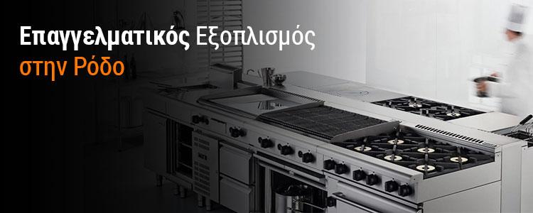 επαγγελματικός-εξοπλισμός-Ρόδος - Geniko Emporio Επαγγελματικός Εξοπλισμός Επιχειρήσεων Εστίασης και Ξενοδοχείων