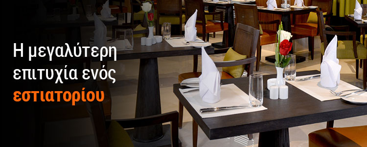 η-μεγαλυτερη-επιτυχια-ενος-εστιατοριου - Geniko Emporio Επαγγελματικός Εξοπλισμός Επιχειρήσεων Εστίασης και Ξενοδοχείων