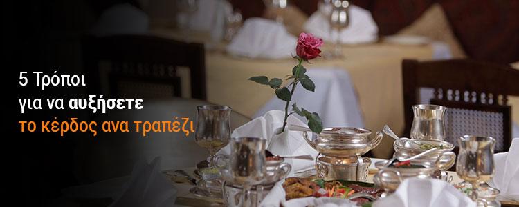 κερδος-ανα-τραπέζι - Geniko Emporio Επαγγελματικός Εξοπλισμός Επιχειρήσεων Εστίασης και Ξενοδοχείων