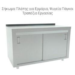 Σήκωμα Πλάτης Πάγκου, Πάγκου-Ψυγείου, Λάντζας / 00649 - Geniko Emporio Επαγγελματικός Εξοπλισμός Επιχειρήσεων Εστίασης και Ξενοδοχείων