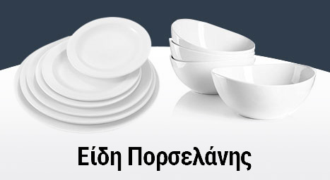 eidi-porselanis-banner1-Geniko-Emporio
